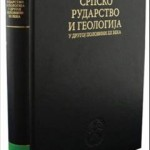 """Објављена монографија """"Српско рударство и геологија у другој половини 20. века"""""""